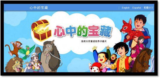 池田大作童话故事动画片网站免费公开