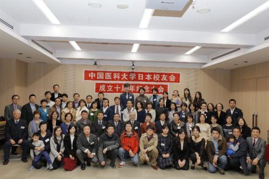 中国医科大日本校友会举行十年纪念会