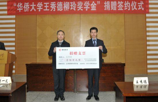 华商王秀德捐资百万在母校设立奖学金